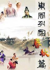 东周列国·春秋篇海报