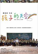 新鲁冰花:孩子的天空海报
