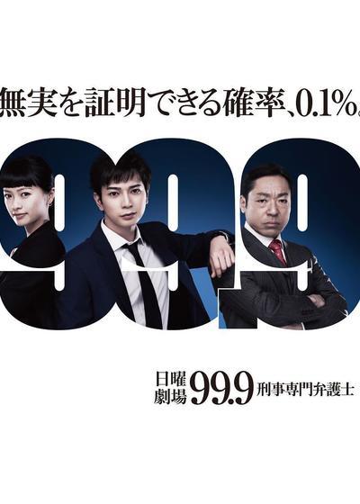 99.9:刑事专业律师 第一季海报