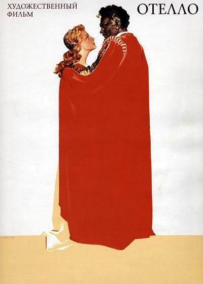 奥赛罗海报