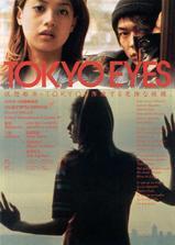东京之眼海报