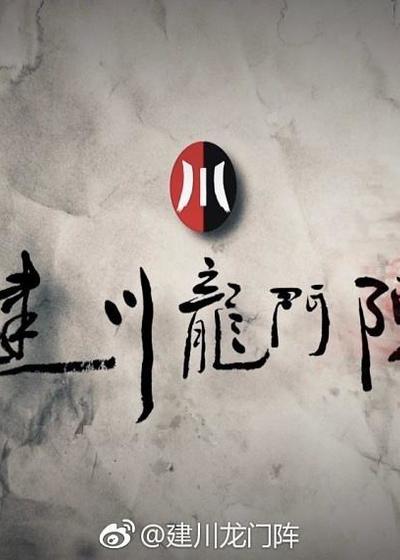 建川龙门阵海报