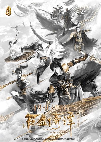 古剑奇谭之流月昭明海报