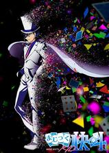 魔术快斗1412海报