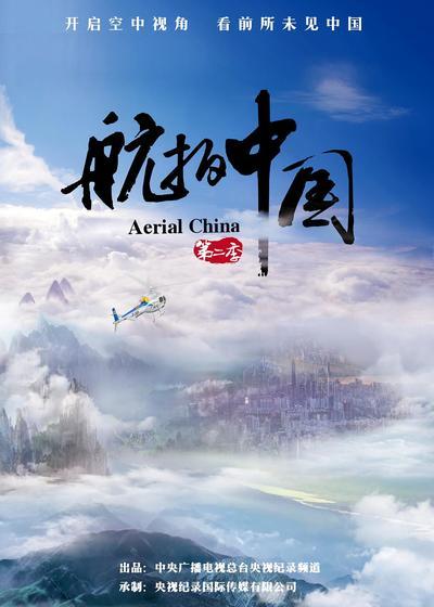 航拍中国 第二季海报