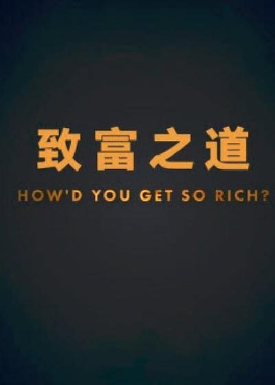 致富之道 第一季海报