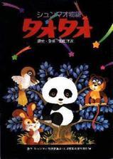 熊猫的故事海报