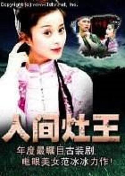 人间灶王海报