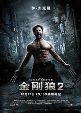 金刚狼2海报
