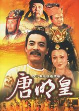 唐明皇海报