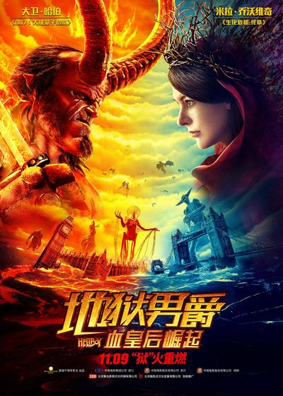 地狱男爵:血皇后崛起海报