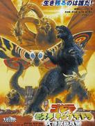 哥斯拉:大怪兽总攻击