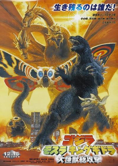 哥斯拉:大怪兽总攻击海报