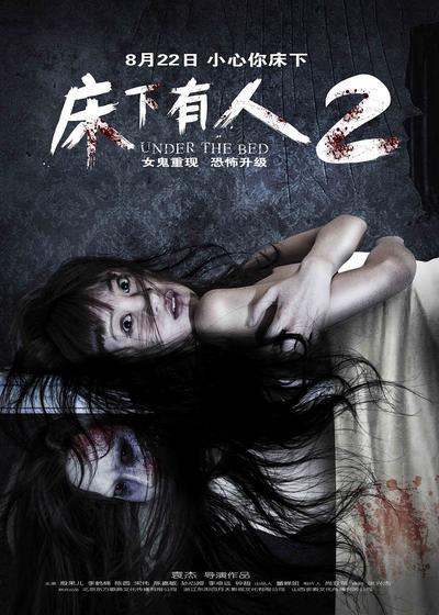 床下有人2海报