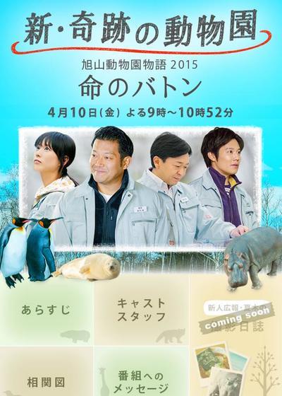 奇迹动物园2015:生命的接力棒海报