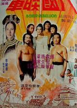 八国联军海报