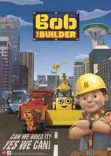 巴布工程师 第一季海报