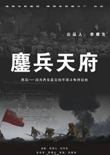 鏖兵天府海报