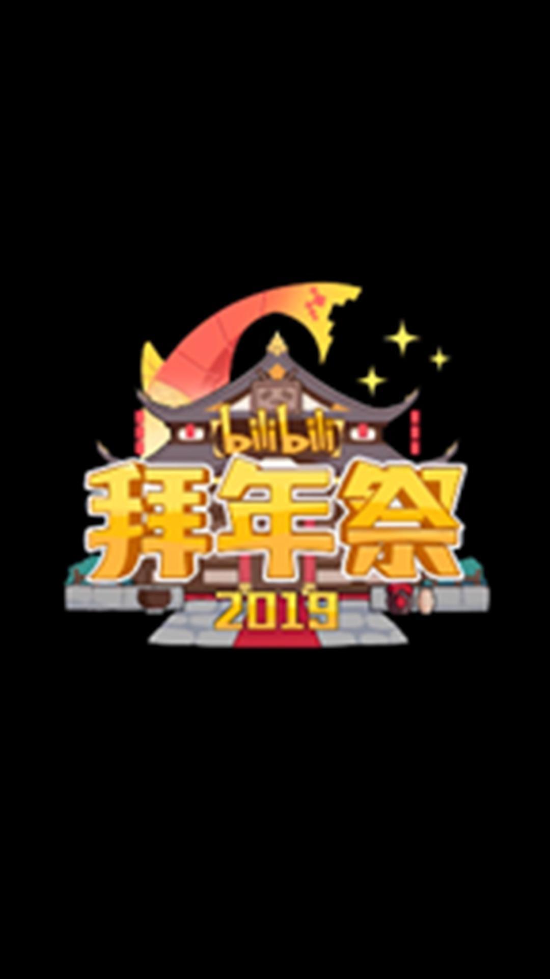 哔哩哔哩2019拜年祭