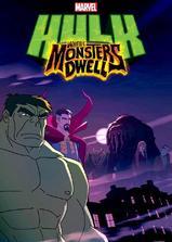 绿巨人与怪物海报