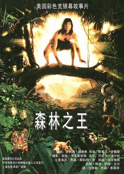 森林王子海报