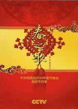 2010年中央电视台春节联欢晚会海报