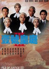 壹号皇庭3海报