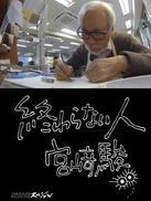 不了神话 宫崎骏