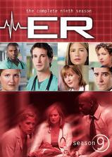 急诊室的故事 第九季海报