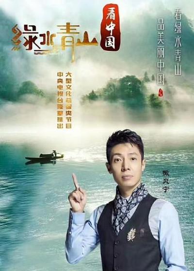 绿水青山看中国海报