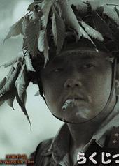 王劲松 Jingsong Wang