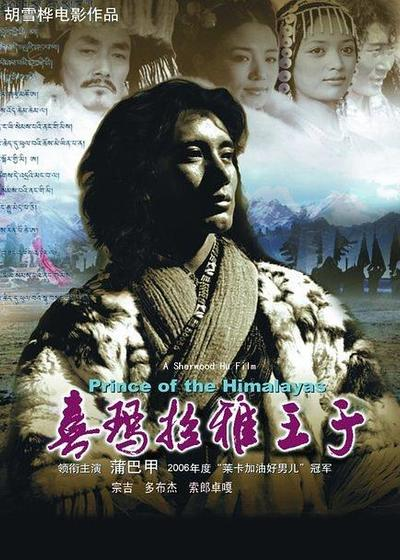 喜马拉雅王子海报
