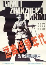 远离战争年代海报