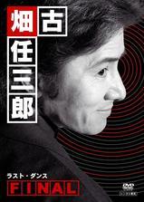 古畑任三郎 最后之舞海报