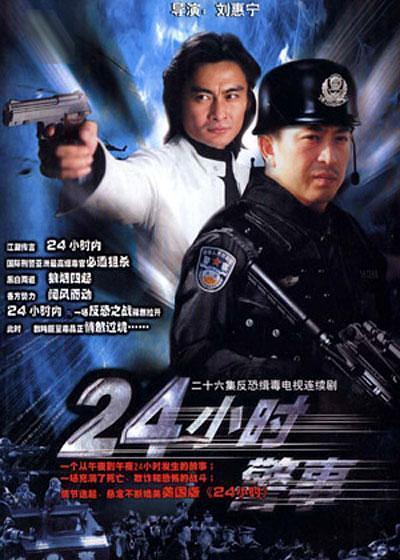 24小时警事海报