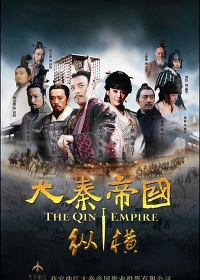 大秦帝国之纵横海报