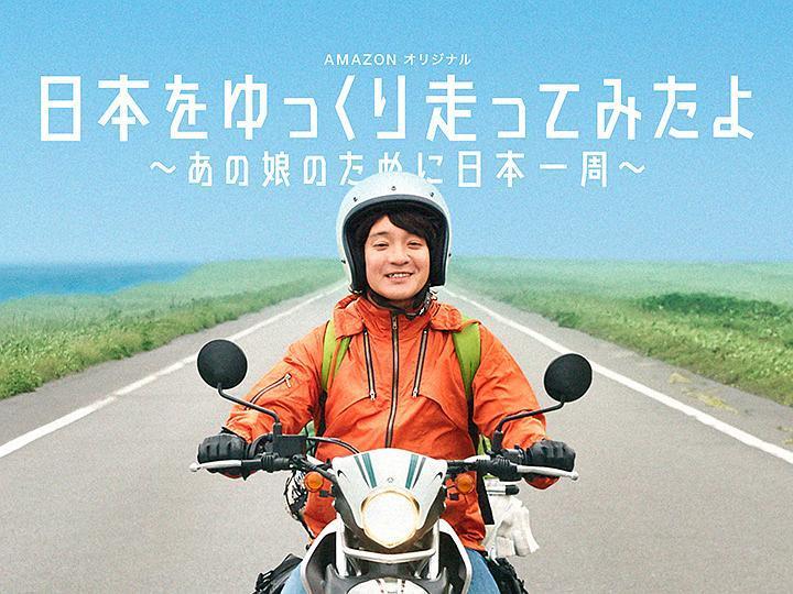慢行日本:为那女孩环岛骑行