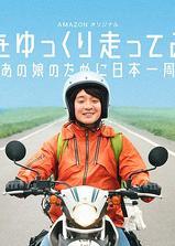慢行日本:为那女孩环岛骑行海报