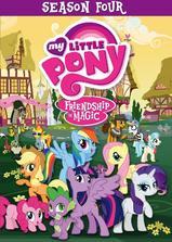 我的小马驹:友谊大魔法 第四季海报