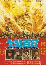 八百壮士海报