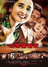 吐鲁番情歌海报