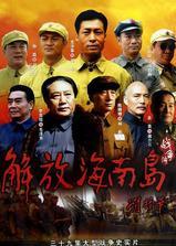 解放海南岛海报