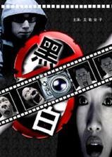 黑白摄影工作室杀人事件海报