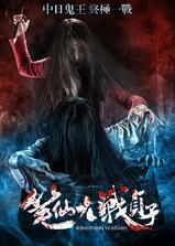 笔仙大战贞子海报