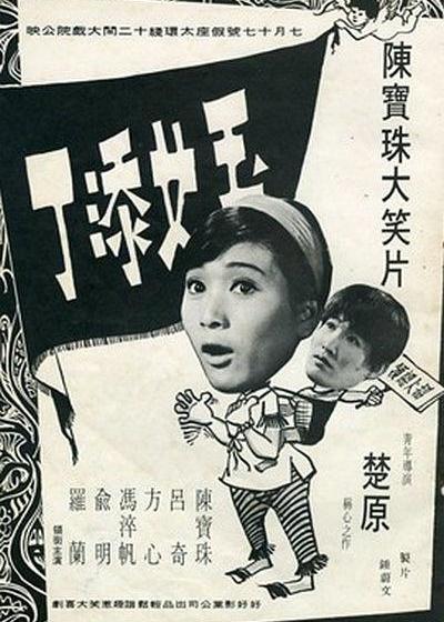 玉女添丁海报