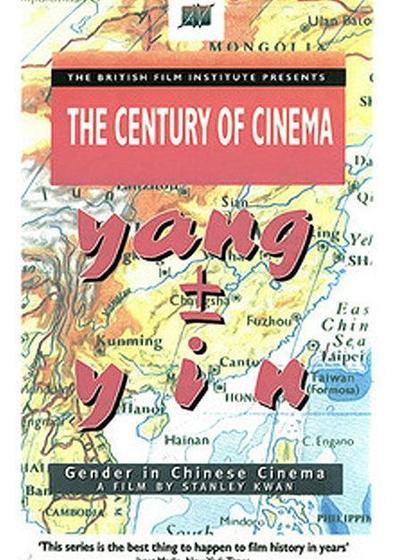男生女相:华语电影之性别海报