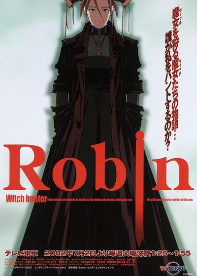 魔女猎人罗宾海报