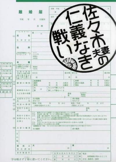 佐佐木之战海报