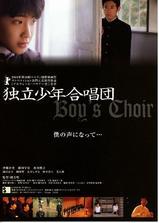 独立少年合唱团海报