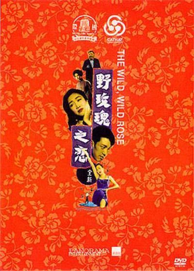 野玫瑰之恋海报